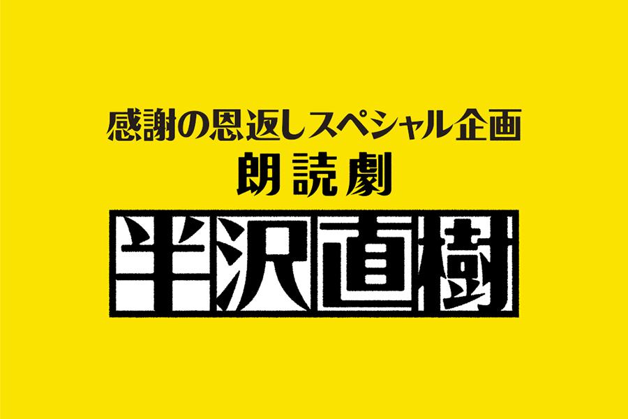 感謝の恩返しスペシャル企画 朗読劇「半沢直樹」【写真:(C)TBS】
