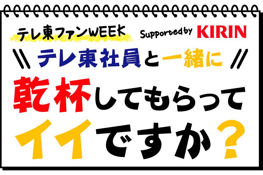 「テレ東ファンWEEK supported by KIRIN テレ東社員と一緒に乾杯してもらってイイですか?」【写真:(C)テレビ東京】