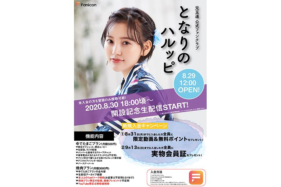 兒玉遥、HKT48卒業後初のファンクラブ開設「離れていても心は1つ」「応援が私の支え」