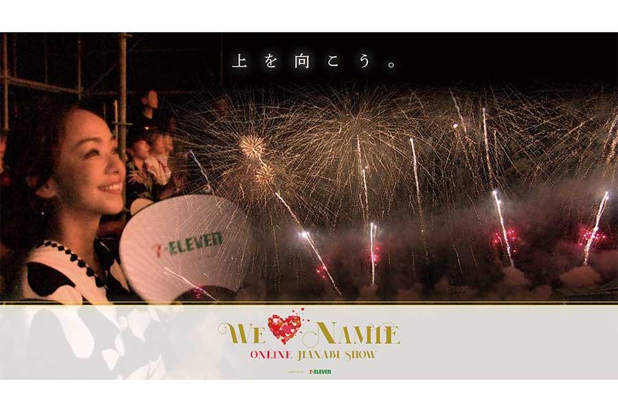 安室奈美恵のレガシーとなるイベントが開催される【写真:(C)日本テレビ】