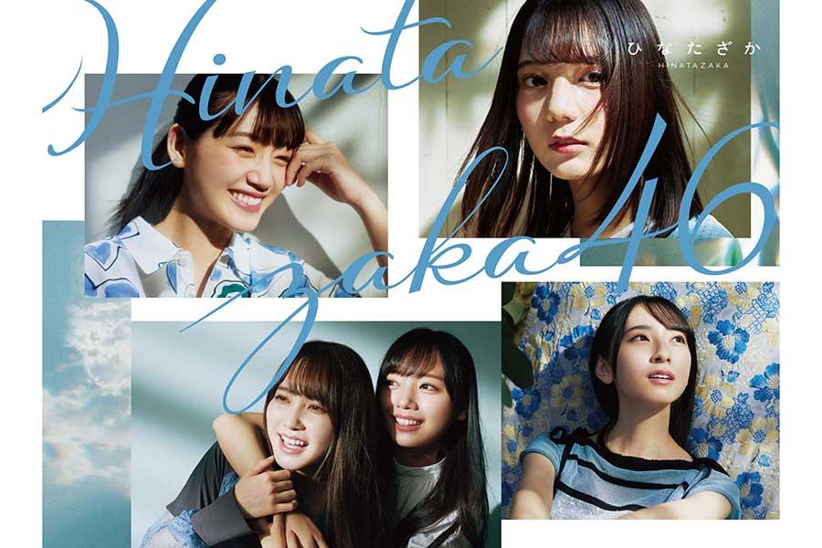 日向坂46、1stアルバムのジャケット写真が解禁