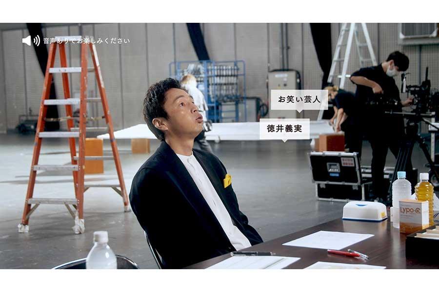 徳井は復帰後初CMで「日向坂46」とコラボ【写真:(C)Seed & Flower LLC】