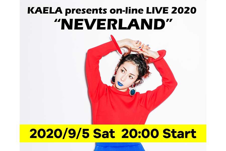 """木村カエラが「KAELA presents on-line LIVE 2020 """"NEVERLAND""""」を開催"""
