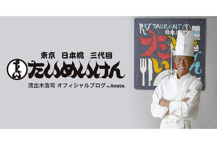【写真:(C)三代目たいめいけん 茂出木浩司オフィシャルブログPowered by Ameba】