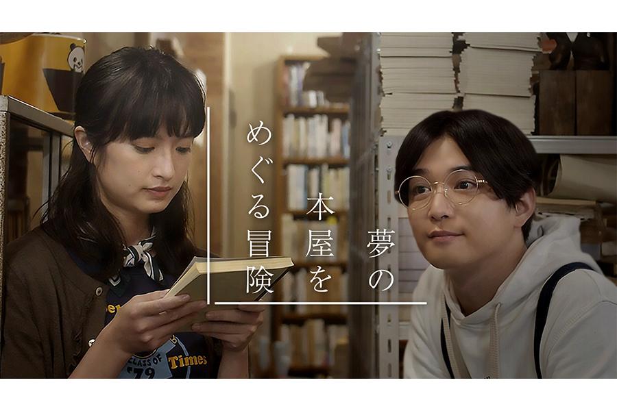千葉雄大と門脇麦、本好きの2人がドラマと素のトークで「夢の本屋」を冒険