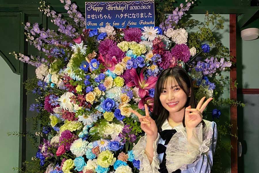 ファンからの誕生日プレゼント、フラワースタンドの前で笑顔を見せた福岡聖菜【写真:(C)AKB48】