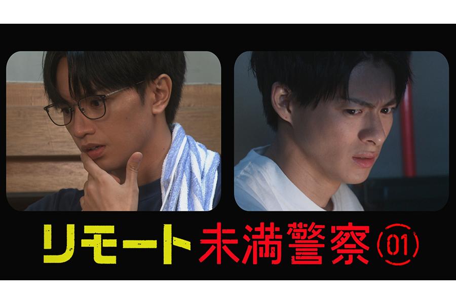 中島健人発案のスペシャル映像「リモート未満警察」が配信スタート