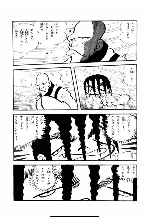 ジョージ 秋山 銭 ゲバ - 無料ダウンロード - 悪魔の写真