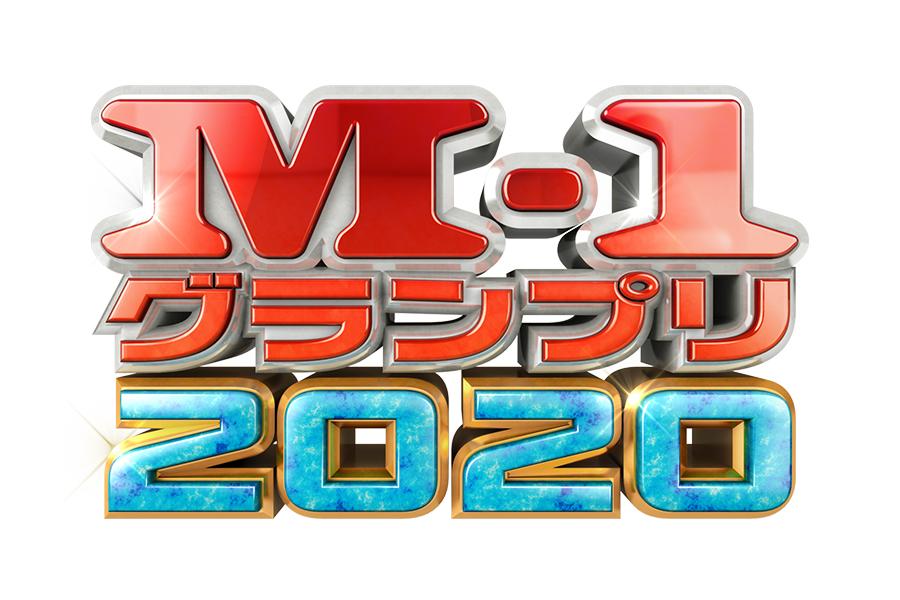 「M-1グランプリ2020」【写真:(C)ABCテレビ】