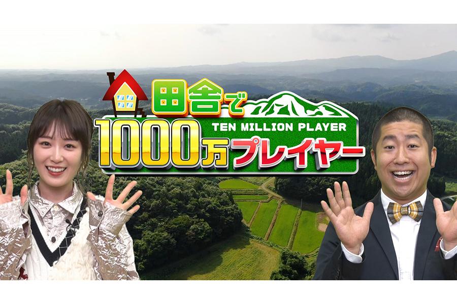 「田舎で1000万プレイヤー」第2弾が放送決定【写真:(C)フジテレビ】