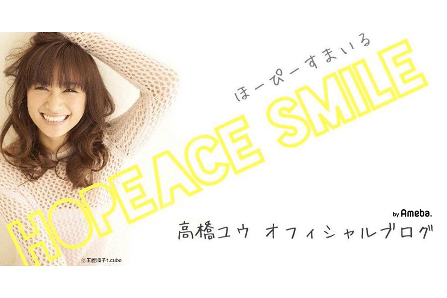 【画像:(C)高橋ユウ オフィシャルブログ「HOPEACE SMILE」Powered by Ameba】