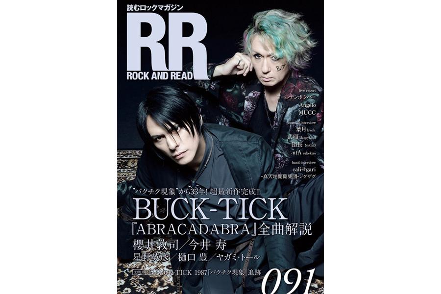 19日発売の「ROCK AND READ 091」表紙