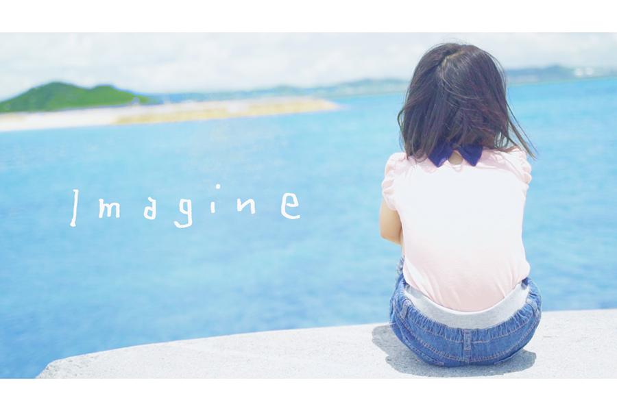 「ORANGE RANGE」が新曲「Imagine」を配信リリース