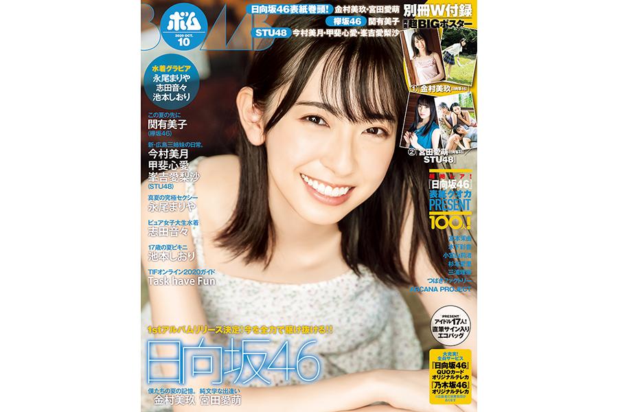 「BOMB」10月号の表紙・巻頭特集に登場する「日向坂46」の金村美玖