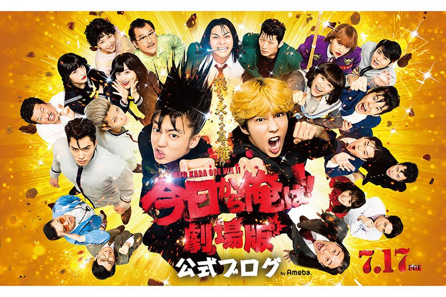 映画「今日俺」が「興行収入50億円突破」 豪華キャスト勢ぞろいの貴重な1枚も公開