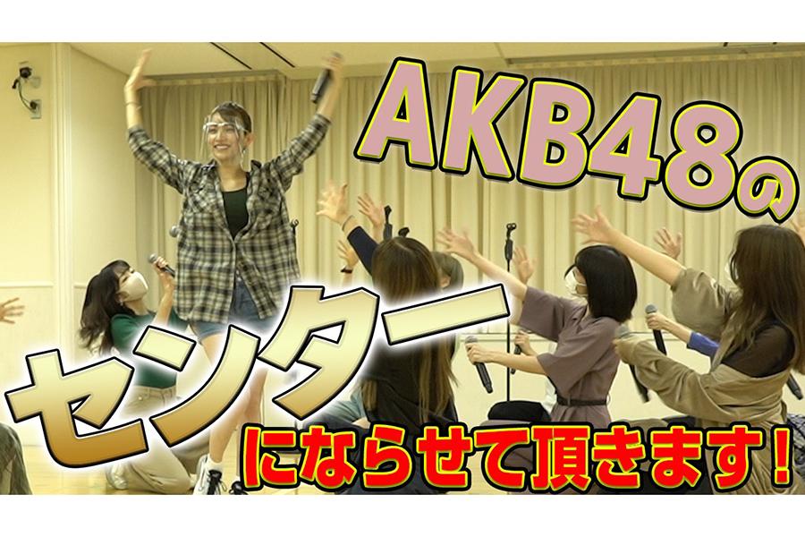 後藤真希がAKB48とのコラボパフォーマンス裏側を公開