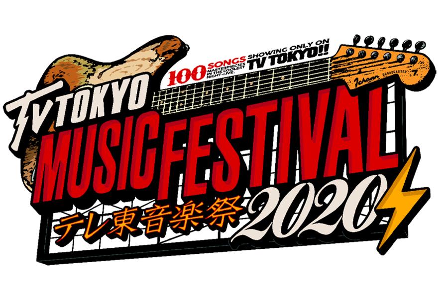 「テレ東音楽祭2020秋~思わず歌いたくなる!最強ヒットソング100連発~」【写真:(C)テレビ東京】