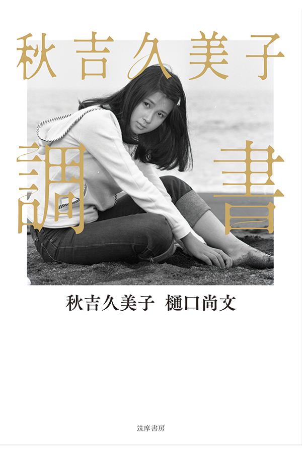 書籍「秋吉久美子 調書」