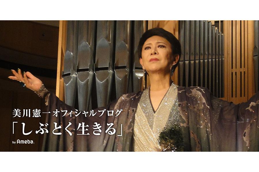 【画像:(C)美川憲一オフィシャルブログ「しぶとく生きる」Powered by Ameba】