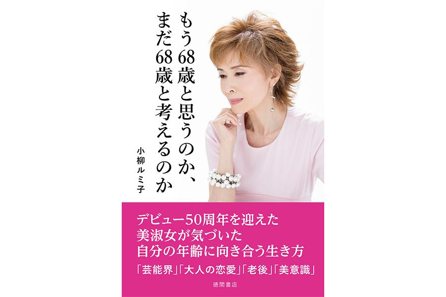 """小柳ルミ子、ノーコメントを貫き通した結婚と離婚の真相を""""激白"""" 著書発売へ"""