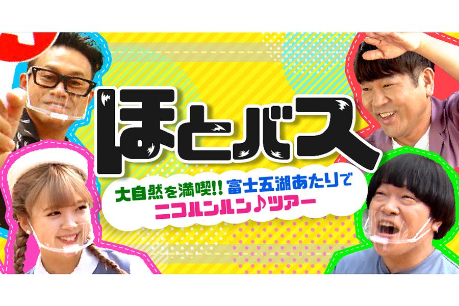「ほとバス」に藤田ニコルが参戦【(C)カンテレ】