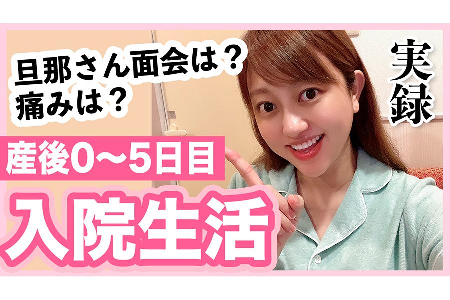 菊地亜美、出産後は痛みのショックで脱力 「産後ハイ」にならずも翌日から「別人に」