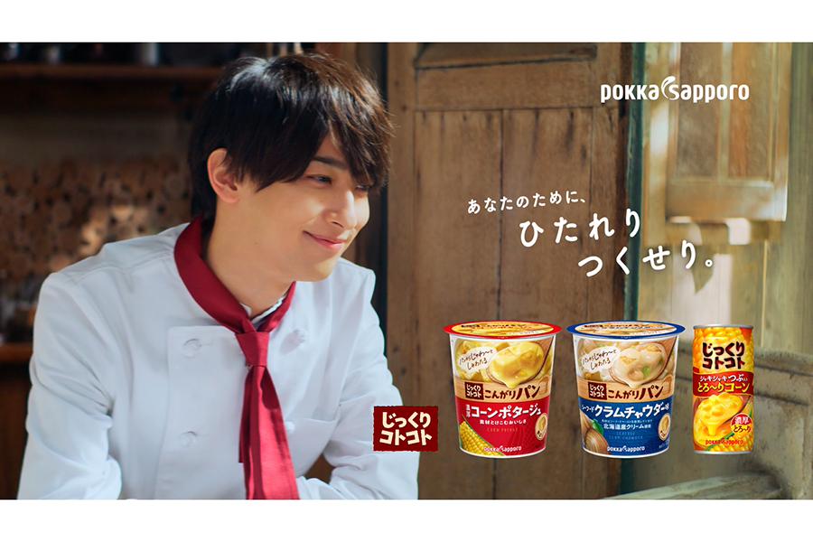 「じっくりコトコト あなた想いのスープ屋さん」篇に出演する横浜流星