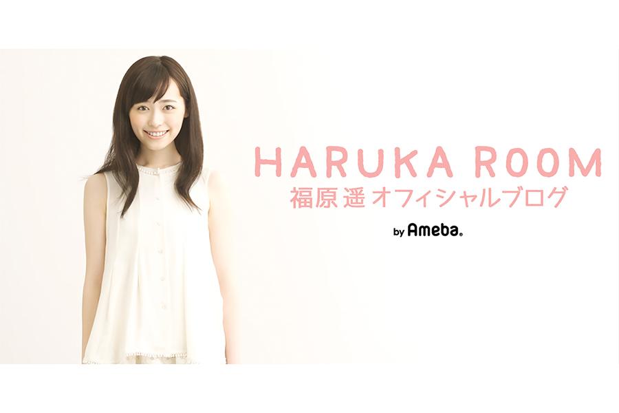 【画像:(C)福原遥オフィシャルブログ「HARUKA ROOM」Powered by Ameba】