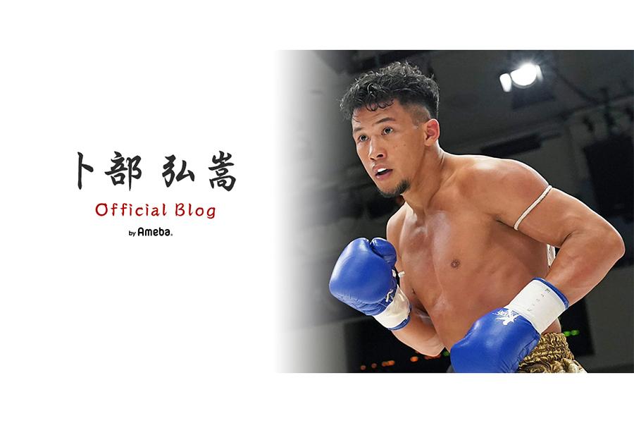 (C)卜部弘嵩オフィシャルブログ Powered by Ameba