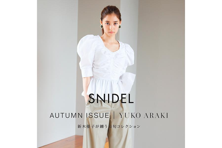 「SNIDEL」2020年秋コレクションのイメージモデルを務める新木優子