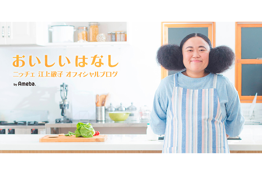 「ニッチェ」江上敬子【写真:(C)ニッチェ 江上敬子オフィシャルブログ「おいしいはなし」Powered by Ameba】