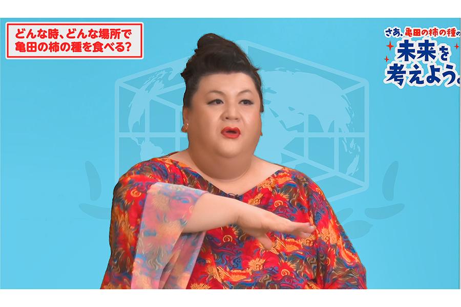 「亀田の柿の種オンラインサミット」にVTRで出演したマツコ・デラックス