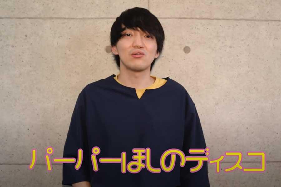 「パーパー」のほしのディスコ【写真:YouTube(ほしのディスコチャンネル)より】