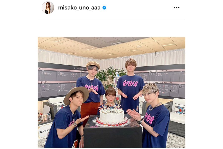 「AAA」メンバーと15周年を祝う【写真:インスタグラム(@misako_uno_aaa)より】
