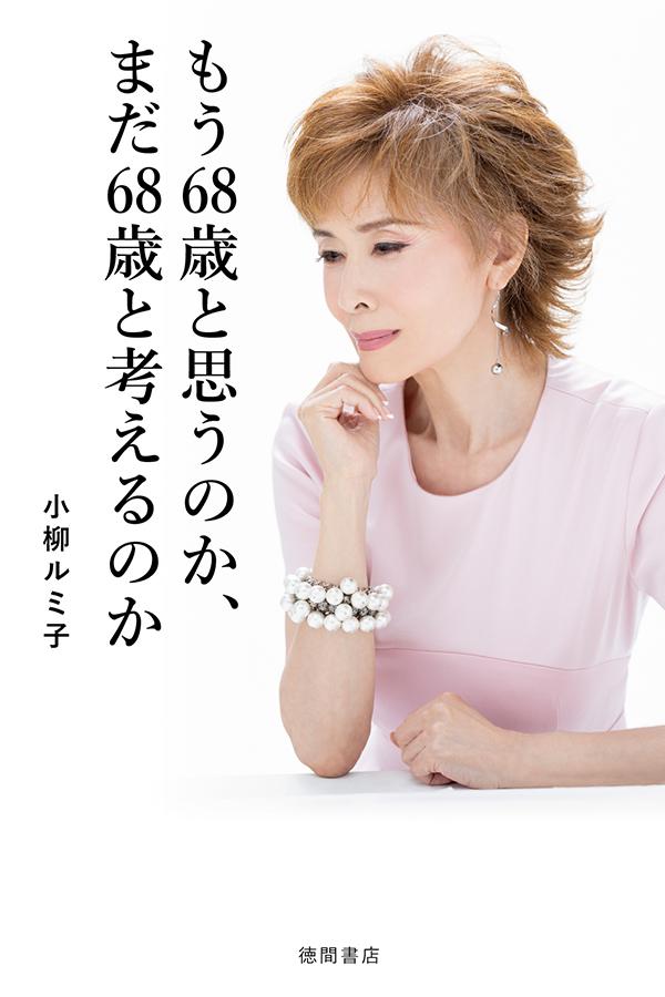 小柳ルミ子が結婚と離婚の真相も語る【写真:(C)『もう68歳と思うのか、まだ68歳と考えるのか』(徳間書店)】