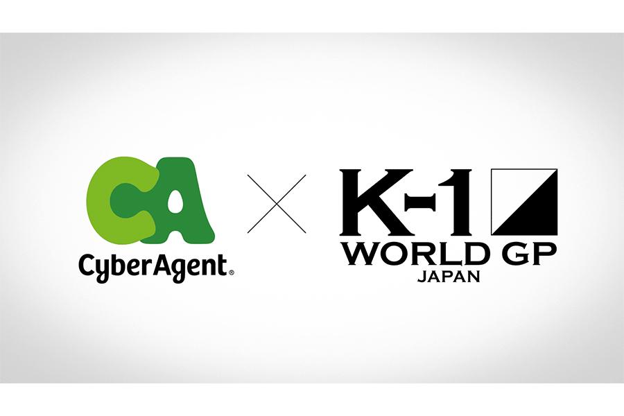 サイバーエージェント、格闘技「K-1」運営元への出資を発表 DDT、ノアに続く参画