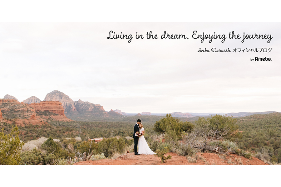 (C)Seiko Darvish オフィシャルブログ「Living in the dream. Enjoying the journey」Powered by Ameba