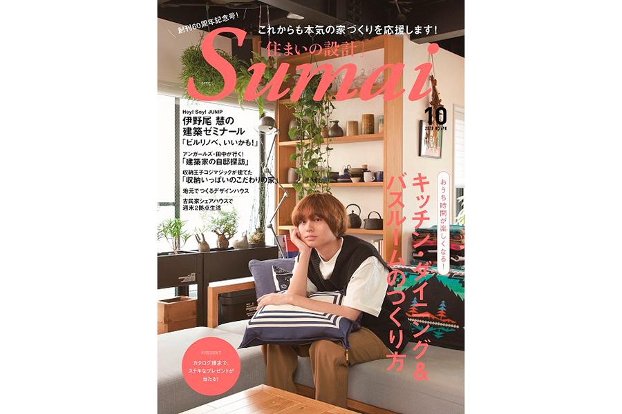 「住まいの設計」10月号の表紙を飾る「Hey! Say! JUMP」伊野尾慧【写真:(C)扶桑社】