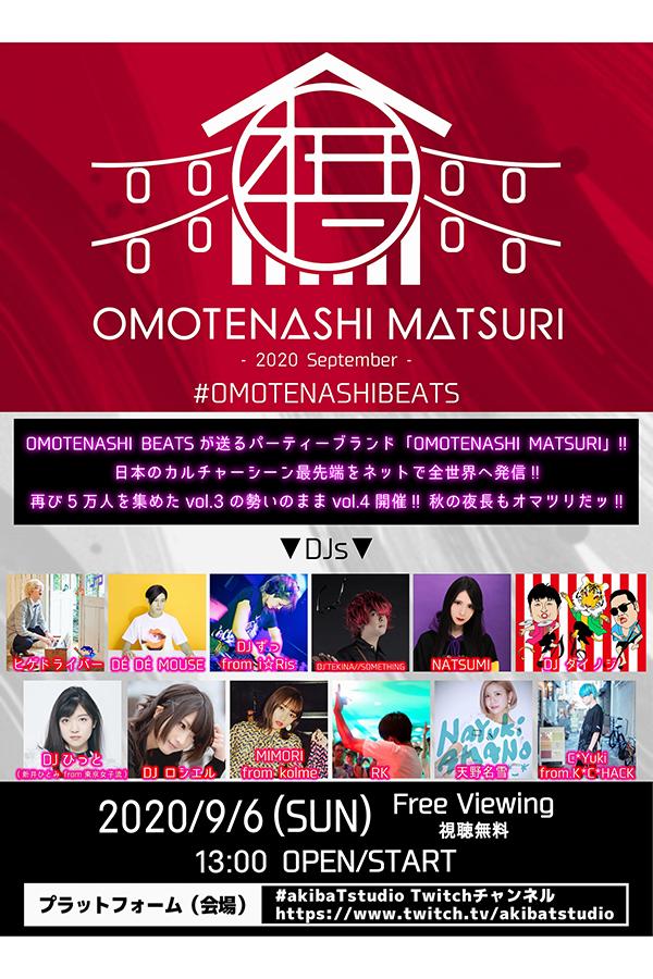 「OMOTENASHI MATSURI」の全出演者が解禁
