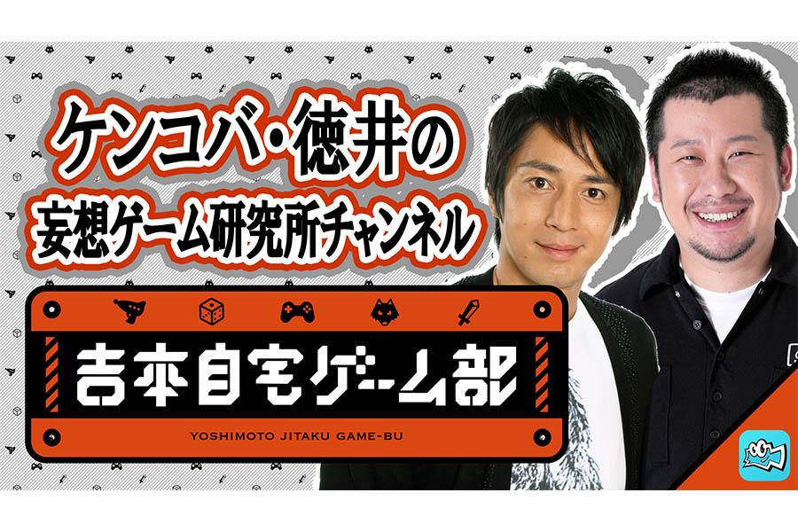 """徳井義実「ついに顔を出せるようになりました」 ゲーム配信番組でレギュラーに""""昇格"""""""