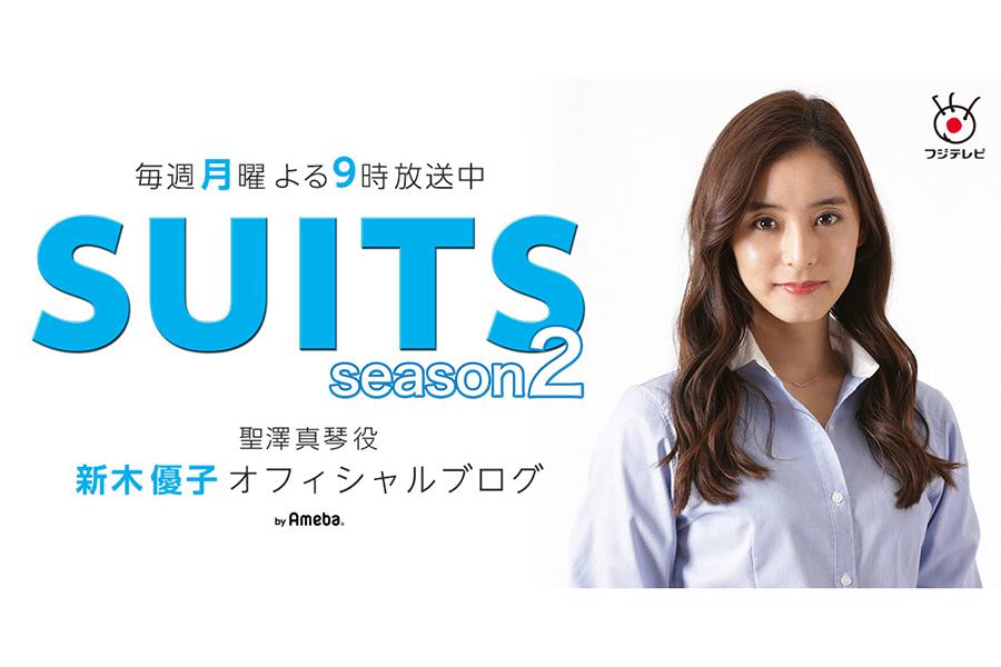 【写真:(C)新木優子オフィシャルブログ「SUITS/スーツ2」 Powered by Ameba】