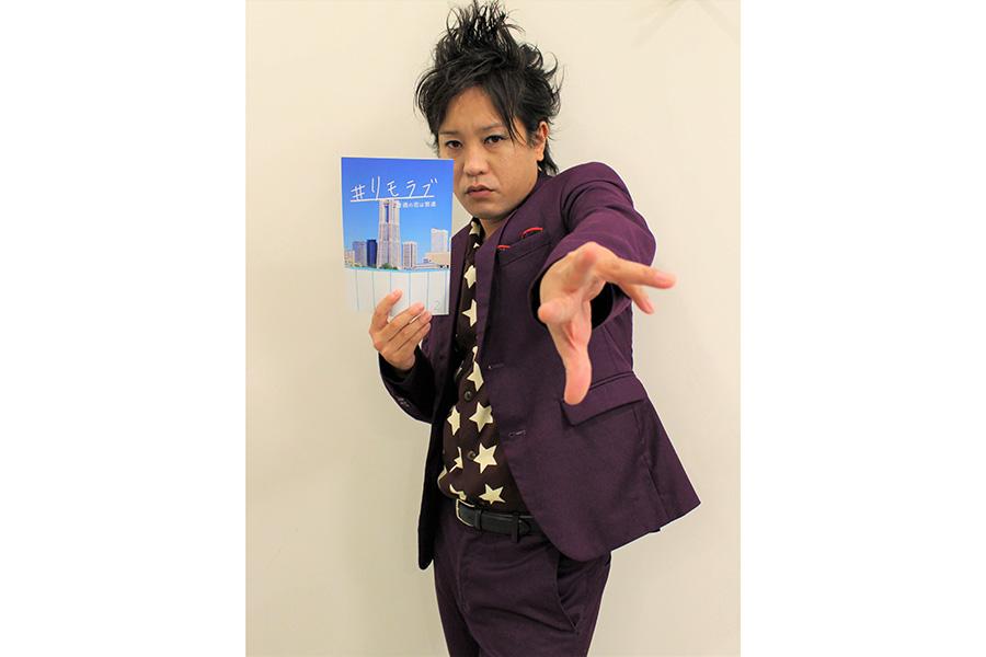 ドラマ「#リモラブ」でイケボを披露することになった「ぺこぱ」松陰寺太勇【写真:(C)日本テレビ】