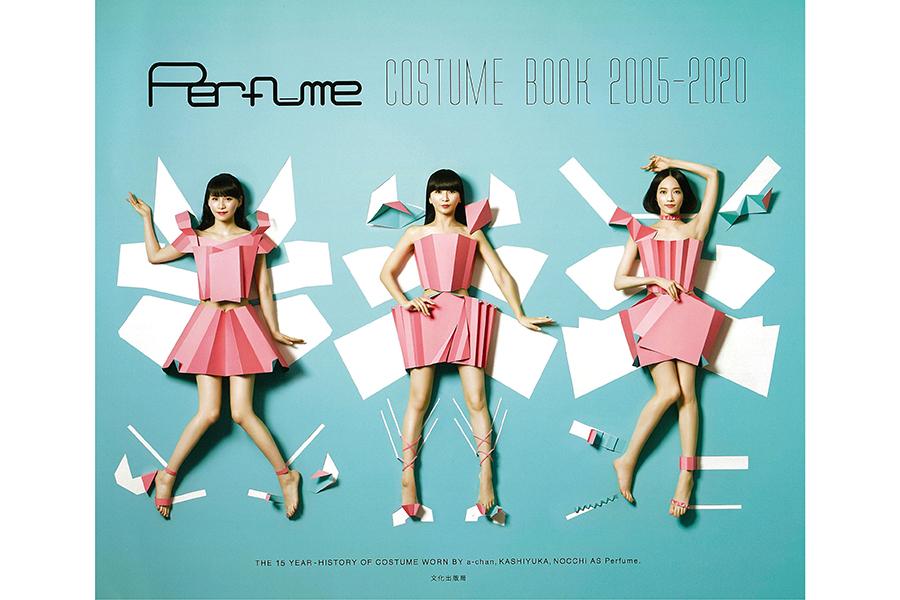 「Perfume COSTUME BOOK 2005-2020」カバー画像