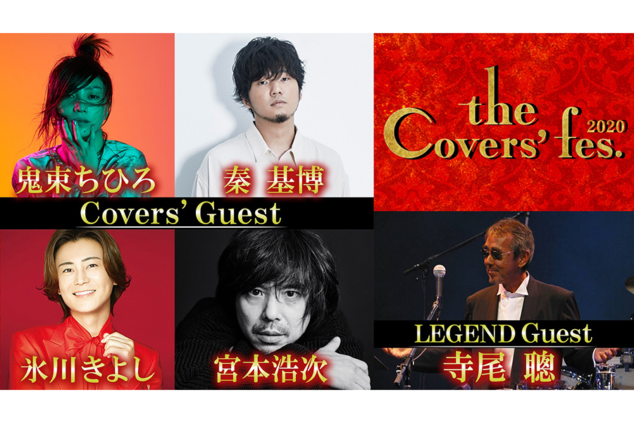 「The Covers'Fes.2020」【写真:(C)NHK】