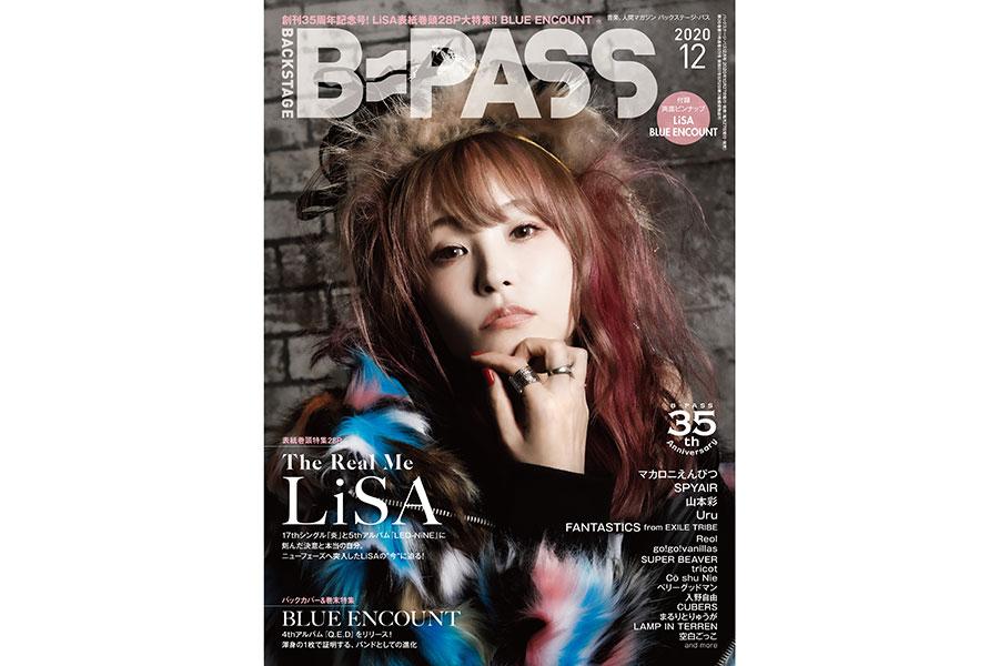 「BACKSTAGE PASS 12月号」表紙を飾るLiSA