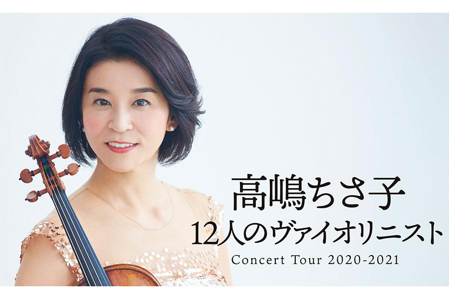 「高嶋ちさ子 12人のヴァイオリニスト コンサートツアー2020~2021」が「U-NEXT」で独占生配信