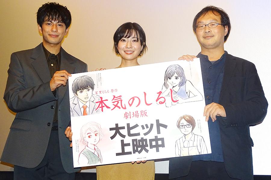 舞台あいさつに登場した(左から)森崎ウィン、土村芳、深田晃司監督【写真:ENCOUNT編集部】