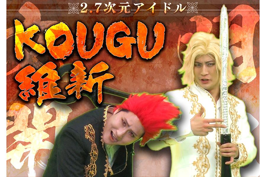 「KOUGU維新」がKOUGUの世界へいざなう