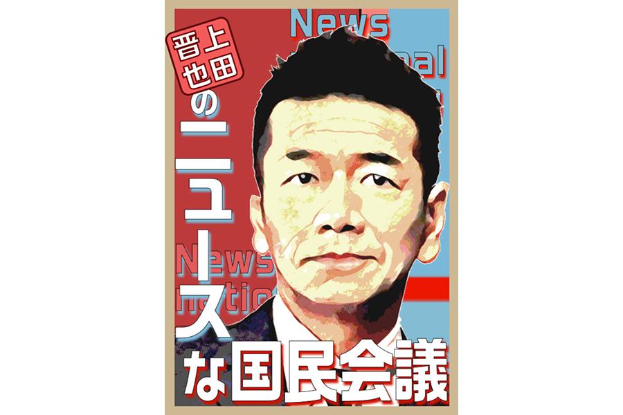 上田晋也MCで話題「国民会議」にひろゆき氏、ミッツら テーマは「女性が輝く社会」