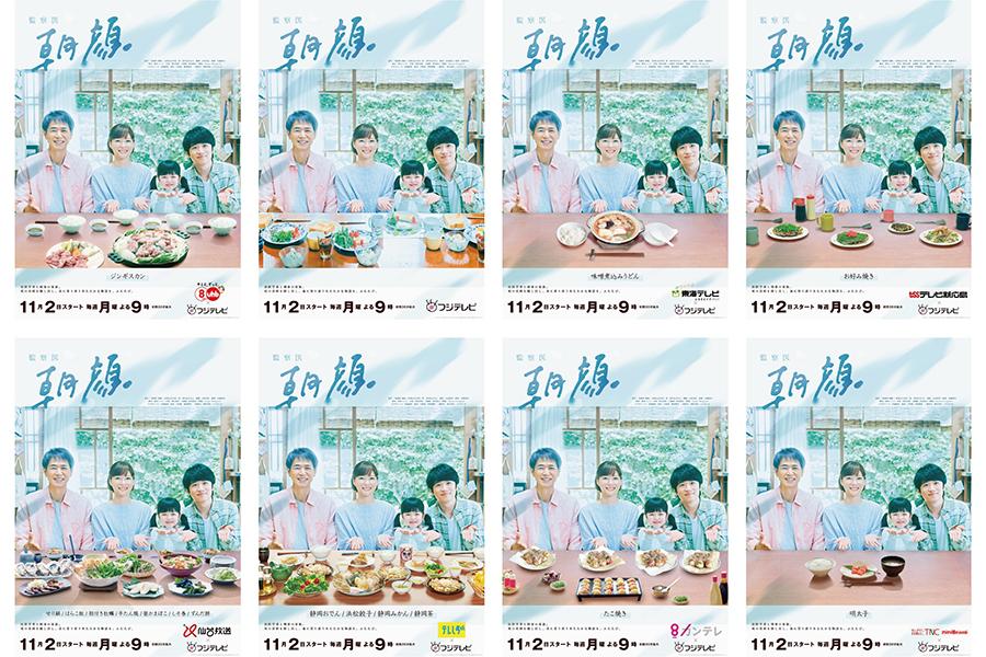 「監察医 朝顔」万木家の食卓に全国のご当地グルメが登場 28パターンSPポスター